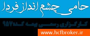کارگزاری رسمی بیمه   تهران   صفرخانلو
